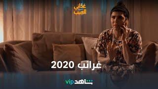 بتتزوجه عشان طبخه ? غرائب 2020 باقي ما خلصت!