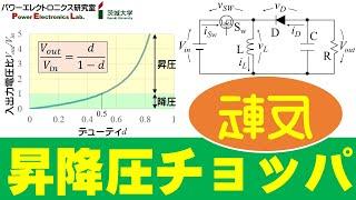 【パワエレ】昇降圧チョッパの基礎 Fundamentals of Buck-Boost Converter