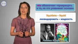 Английский 7 Образование глаголов