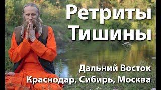 Ретриты тишины. Дальний Восток, Краснодар, Москва, Сибирь