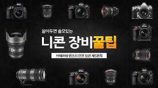 니콘 장비관리꿀팁 '카메라와 렌즈의 안전 보관 …