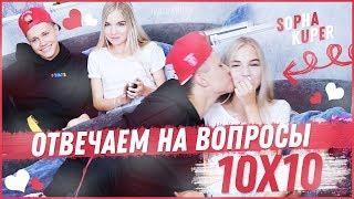 10x10 ОТВЕЧАЕМ НА ВОПРОСЫ // SOPHA KUPER