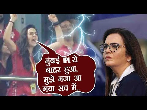 IPL 2018 : Preity Zinta celebrates Mumbai Indians Exit from IPL | वनइंडिया हिंदी thumbnail
