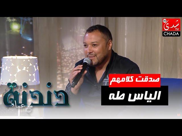 صدقت كلامهم بصوت الفنان الياس طه في برنامج دندنة مع عماد