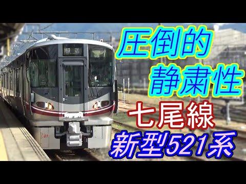 【速報】静かすぎる!七尾線新型車両に乗ってきた【521系100番台】