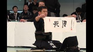内村良一錬士の美しい一連の所作 第65回 全日本剣道選手権大会