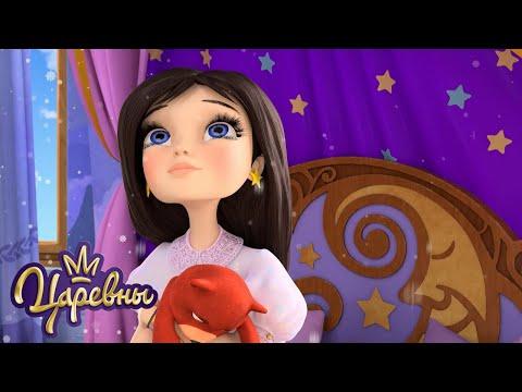Царевны 👑 Будьте здоровы | Сборник мультфильмов для детей