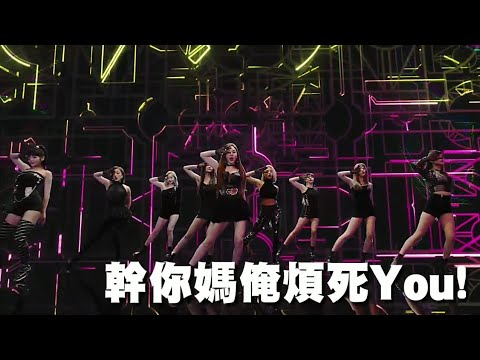 Twice搞笑空耳5:Fancy(俺煩死You!)