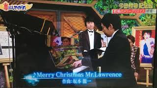 今田耕司さんがビートたけしさんからもらったピアノで戦場のメリークリ...