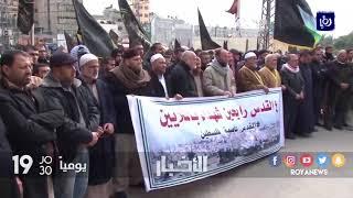 مسيرات الغضب تتواصل في غزة رفضاً لقرار ترمب - (19-1-2018)