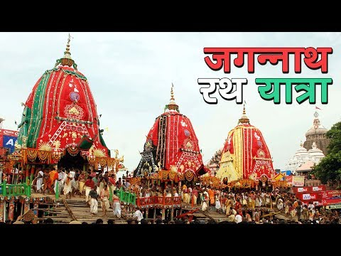 जगन्नाथ रथ यात्रा 2017   जगन्नाथ कथा   Jagannath Rath Yatra 2017   अर्था । आध्यात्मिक विचार
