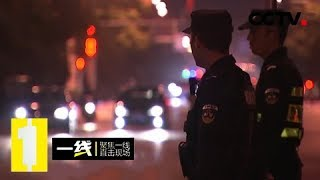《一线》 20190530 惊魂5小时| CCTV社会与法