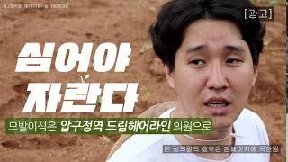 심어야 자란다! (feat. 압구정드림헤어라인)