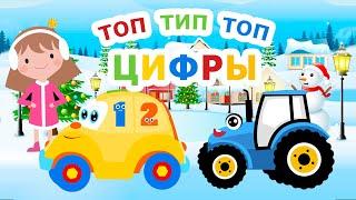 Топ Тип Топ Цифры и Синий трактор едет по полям. Песенки для детей. Сортер мультик для малышей 0+