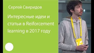 047.  Интересные идеи и статьи в Reinforcement learning в 2017 году – Сергей Свиридов