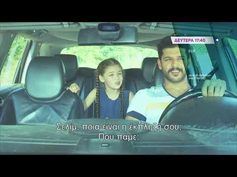 ELIF - trailer Δευτέρα 19.11.2018