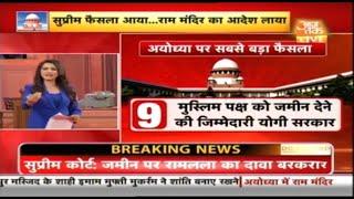 Ayodhya केस में कोर्ट के फैसले पर पुनर्विचार याचिका दायर नहीं करेगा सुन्नी वक्फ बोर्ड