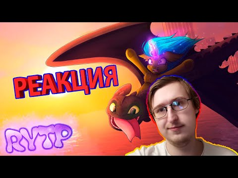 How NOT to Train your Dragon ||RYTP\=-_ | _Вледушка_ | RUSSIAN REACTION