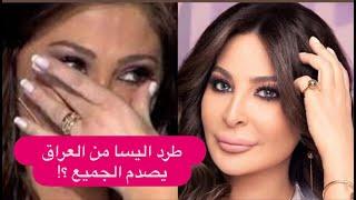 خاص - جديدها تكشف المستور في طرد اليسا من العراق !!  و ردة فعلها صادمة !