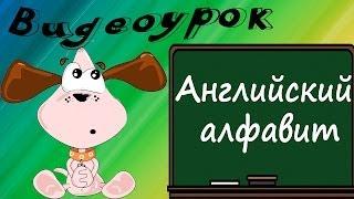 Видеоурок: Английский алфавит