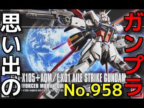 958 1/144 GAT-X105+AQM/E-X01 エールストライクガンダム   『HG COSMIC ERA』