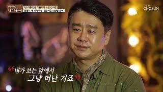 """""""석규야 내 아들 석규야.."""" 7살 아들 잃은 이광기  119회 20181018"""