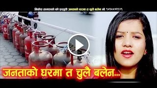 Janata Ko Gharma Ta Chulo Balena - New Nepali Lok Geet by Mina Adhikari & Nikesh