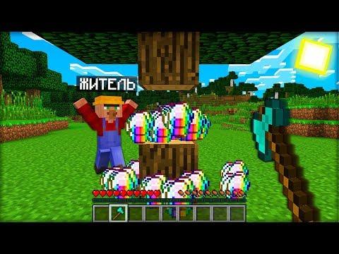 ЛЮБОЙ БЛОК МОЖЕТ БЫТЬ РАДУЖНЫМ АЛМАЗОМ в МАЙНКРАФТ 100% троллинг ловушка Minecraft