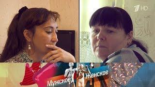 Заклятые подруги. Мужское / Женское. Выпуск от 26.09.2019