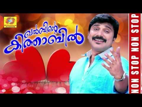 Khalbinte Kithabil | Non Stop Malayalam Songs | Latest Mappilapattukal | Afsal Hit Songs