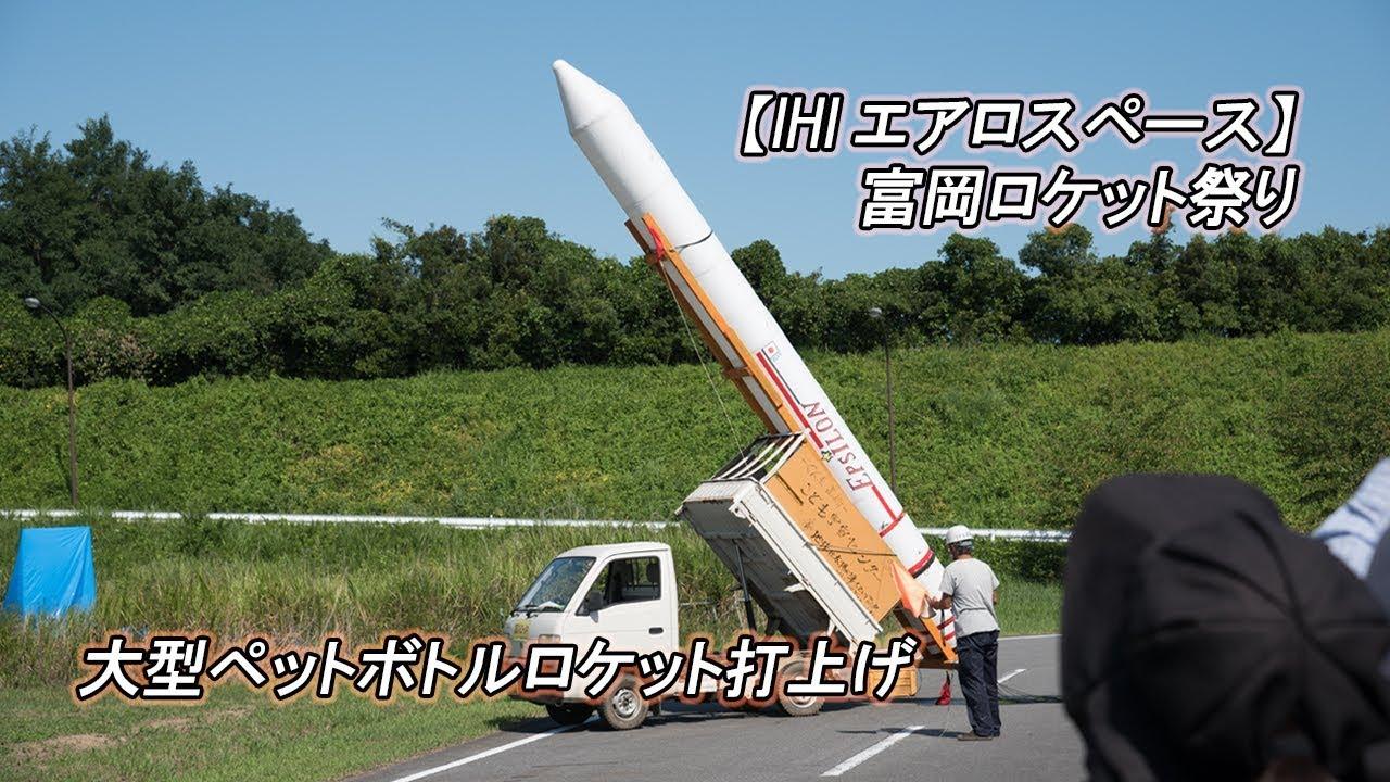 エアロ スペース 富岡