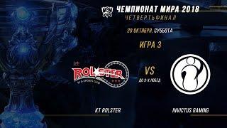 KT vs IG — ЧМ-2018, Четвертьфинал, Игра 3