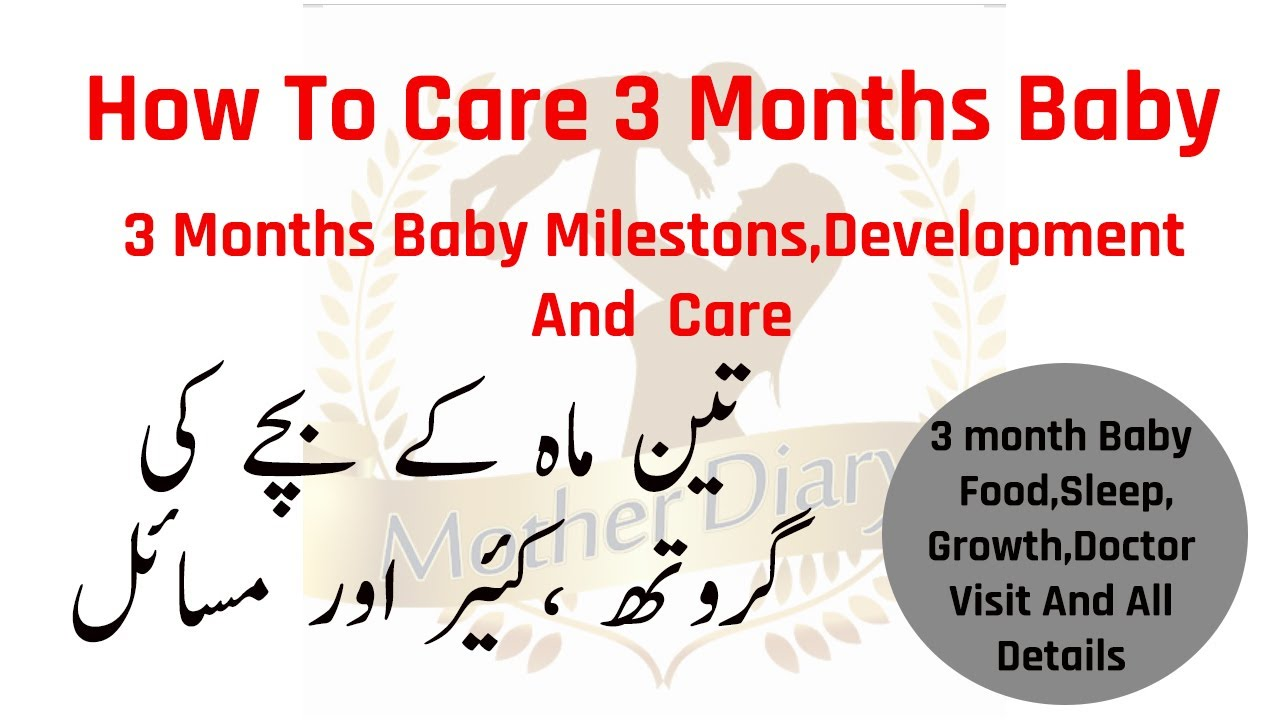 How To Care 3 Month Old Baby ll 3 Month Baby Milestones , Development And Care ll تین ماہ کا بچہ