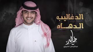 شيلة - الدغاليب الدهاهه  - أداء خالد عبدالرحمن الشراري - جديد 2020