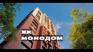 ЖК МОНОДОМ. от 5,2 млн.//Центр Москвы. Таганка