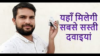 Best app for buy medicine online in India | Saste me yahan se kharido dawaiyan online
