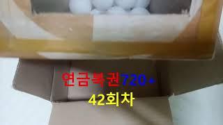연금복권 42회차 대비 추첨