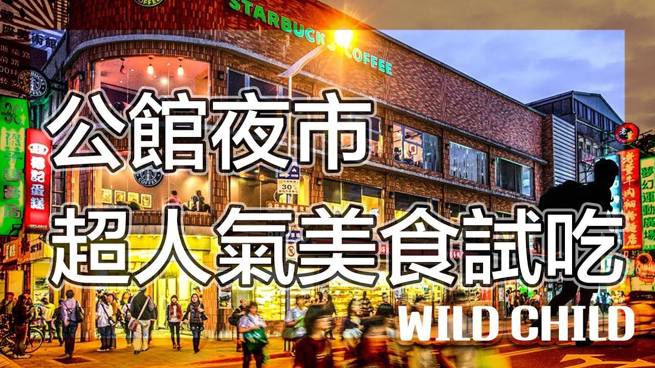 【 台北之旅-美食台北】公館夜市-超人氣美食試吃!|美食推薦VLOG#17|美食GO了沒|台北|Taipei cuisine|野孩子TV