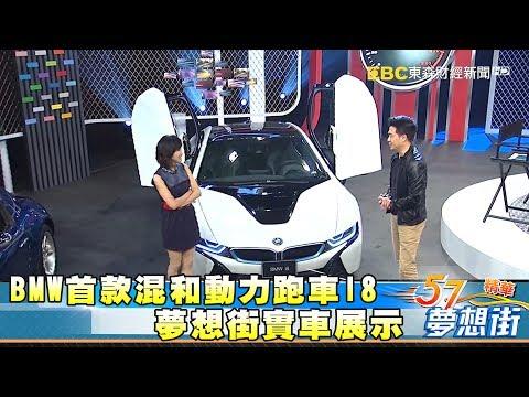 BMW首款混和動力跑車I8 夢想街實車展示《夢想街57號精華》 2017.0606 林志鑫