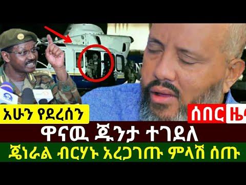 Ethiopia:ሰበር | አስደሳች የድል ዜና ዋናዉ ጁንታ ተደመሰሰ | ጄነራል ብርሃኑ ጁላ አረጋገጡ ምላሻቸዉን ሰጡ | Abel Birhanu