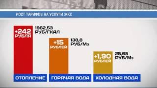 В России выросли все коммунальные платежи(, 2015-07-01T10:26:56.000Z)