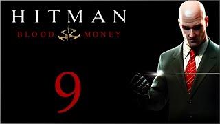 Hitman: Blood Money - Прохождение игры на русском - Пока смерть не разлучит вас [#9] | PC