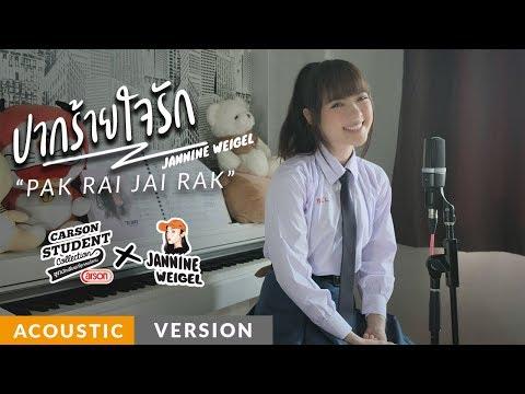 Jannine Weigel - ปากร้ายใจรัก (Pak Rai Jai Rak) : Acoustic Version