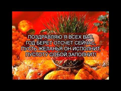 С праздником Новруз Байрам