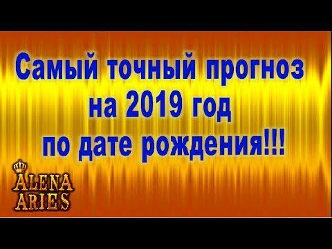 САМЫЙ ТОЧНЫЙ ПРОГНОЗ на 2019 год по дате рождения!!!//гадание на картах таро онлайн/нумерология