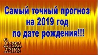 Самый точный прогноз на 2019 год по дате рождения!!!//гадание таро онлайн