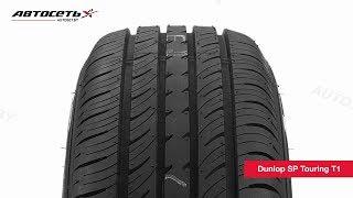 Обзор летней шины Dunlop SP Touring T1 ● Автосеть ●