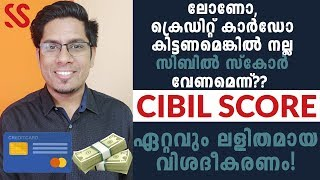 എന്താണ് സിബിൽ സ്കോർ? Most Easy Explanation of CIBIL SCORE | Malayalam Finance, Money, Investment