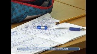 Курсы обучения русском языку детей из ближнего зарубежья