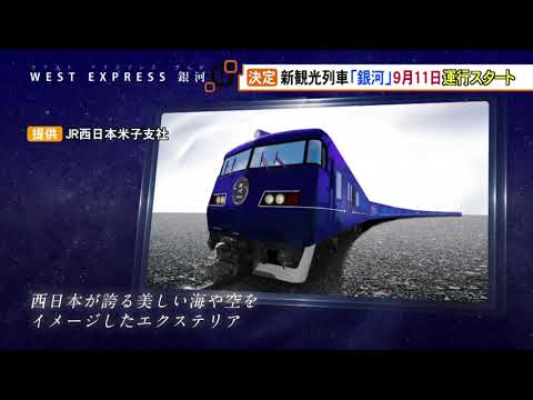 観光列車「WEST EXPRESS 銀河」 9月11日運行開始